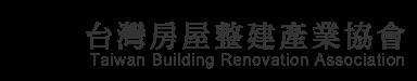 台灣房屋整建產業協會